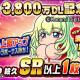 【Google Playランキング(9/8)】「3800万DL記念キャンペーン」実施の『パワプロ』好調 『崩壊3rd』は新戦乙女登場でトップ30入り