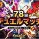 アソビズム、『ドラゴンポーカー』で「第78回デュエルマッチ本戦」を開催!