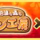 コムシード、『不思議の森のパン工房』GREE版で『料理の鉄人 forGREE 新たな挑戦者達』とのコラボを3日から開催!
