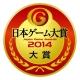 CESA、「日本ゲーム大賞 2014 年間作品部門」の一般投票の受付を本日より開始!