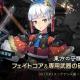 LINE Games、『エグゾスヒーローズ』で新規フェイトコア「東方の守護者_ガルフ」、 専用武器「七彩黒雲槍」登場!