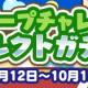 セガ、『ぷよぷよ!!クエスト』でクエスト「プワープ秘境探検 挑戦!おかしなお城」開催! ガチャに[★6]キングオブさかな王子が登場!