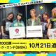 スクエニ、『ショバフェス』で新タイアップバンド第二弾「マキシマム ザ ホルモン」の追加楽曲が決定!
