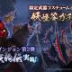 ネットマーブル、『リネージュ2 レボリューション』に新ダンジョン「双子天狗伝」を追加 妖怪谷をコンセプトにしたステップアップガチャも登場!