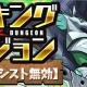 ガンホー、『パズドラ』で「ランキングダンジョン(英雄杯【アシスト無効】)」を6月21日より開催すると予告!