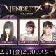 GAMEVIL COM2US Japan、『ヴェンデッタ』の公式生放送「ヴェンデッタTV」の第2回生放送を12月21日20時より配信!