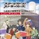 渋谷マルイで『スクールガールズストライカーズ』のイベントショップが1月27日~2月19日の期間限定で開催 マルイ限定商品も