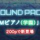 KADOKAWA、『ラノゲツクール』と『ラノゲツクールF』で新素材「BGMピアノ(学園)」パックを配信開始!