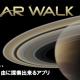 スーパースピード、太陽系を自由に探索できるアプリ『惑星百科★Solar Walk』をauスマートパスで配信開始