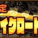 ミクシィ、『モンスターストライク』で国内4100万人突破記念CPを開催 「ストライクロード」クリアで獣神玉や降神玉を手に入れよう!