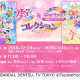「アイカツ!シリーズ」が一挙に集結する企画展 『アイカツフレンズ!& テヅカツ! コレクション』 を東京アニメセンターで開催中!