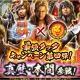 サムザップ、『戦国炎舞 -KIZNA-』新日本プロレス 真壁刀義選手&本間朋晃選手が登場する「最強タッグキャンペーン」を開始