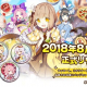 APPFAME Games、料理擬人化RPG『キュイディメ』のリリース日を2018年8月30日に決定! リリース決定記念RTキャンペーンも開始