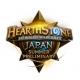 ブリザード・エンターテイメント、『ハースストーン』の日本夏季選手権 決勝大会を9月10~11日に秋葉原UDXにて開催