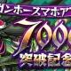 ガンホー、『パズル&ドラゴンズ』で「ガンホースマホアプリ7タイトル7000万DL突破記念イベント!」を9月30日より開催!