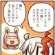 FGO PROJECT、超人気WEBマンガ「ますますマンガで分かる!Fate/Grand Order」の第54話「感謝の周回」を公開