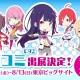 エイチーム、『放課後ガールズトライブ』で「コミックマーケット92」にブース出展 伊藤かな恵さんら出演声優陣のお渡し会も開催