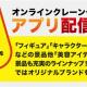 CREATE LAB.、オンラインクレーンゲーム『LUCK☆ROCK』の正式サービスを開始!
