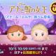LINE、『ツムツムスタジアム』に「アナと雪の女王」シリーズより新ツムとして「アナ」&「エルサ」が登場 イベントでは「サラマンダー」をゲットできる