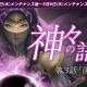 NCジャパン、『リネージュM』連載型イベント「次元の亀裂」シリーズ第3弾「神々の語り」第3話を公開! GWキャンペーン情報も