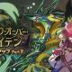 任天堂とCygames、『ドラガリアロスト』で「シャドウ・オーバー・メイデンピックアップPart2」を明日15時より開催!