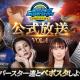 GAMEVIL、『ベースボールスーパースターズ』の公式放送第4弾を8月15日より公開 卓球日本代表の水谷隼選手らが出演