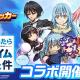 KONAMI、『実況パワフルサッカー』でアニメ「転スラ」コラボを開催! リムルやミリムが登場