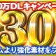 バタフライ、パズルスロットRPG『ドラゴンセブン』の累計30万ダウンロード突破