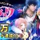リベル・エンタテインメント『アイ★チュウ』が20万DL突破! 新グループ「Lancelot」(前野智昭、白井悠介、内田雄馬)が7月末に登場
