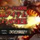 NCジャパン、『リネージュM』で新アイテム「ドラゴンの宝玉」および特殊バフ「ドラゴンの加護」を実装!!