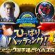 GAMEVIL COM2US Japan、歴代オリンピック選手たちが出演する『ベースボールスーパースターズ』の公式放送第三弾を8月7日より公開