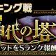 スクエニ、『サムライ ライジング』で「[第8回 スコアランキング戦]神代の塔-聖剣伝説3コラボ特別編-」を4月27日より開催!