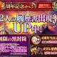 DMM GAMES、『かんぱに☆ガールズ』で「かんぱに☆4周年記念イベント」開催中! 「新米社長応援キャンペーン」を開始