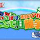 NCジャパン、『雀龍門M』でこどもの日イベント「こいのぼりをあげてアガれ!こどもの日競争」を開催!