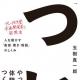 ダイヤモンド社、Wii企画開発に携わった元任天堂・玉樹真一郎の書籍『「ついやってしまう」体験のつくりかた』を刊行