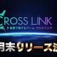 プラチナエッグ、『CrossLink』が8月末リリース決定! RTキャンペーン第五弾を開催中