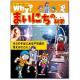 世界文化社、世界46カ国で累計7600万部突破の科学まんが「Why?シリーズ」より3タイトルを刊行!