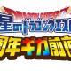 スクエニ、「星のドラゴンクエスト 3周年ギガ前夜祭」を10月13日開催 LUIDA'S CAFEのフードスペースや堀井雄二さんも登壇
