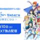 「U-NEXT」、『Tokyo7th シスターズ -僕らは青空になる-』を独占配信