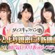 GAE、『AKB48ダイスキャラバン』がアップデートで「お気に入り表示システム」や「引き換え」機能などを追加