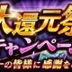 バンナム、『ジョジョの奇妙な冒険 ダイヤモンドレコーズ』で300万DL突破記念「大還元祭キャンペーン」を開催