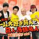 KONAMI、ゲーム大好き芸人と2人の高橋名人による「PCエンジン mini」実況動画「実況!ゲーム大好き芸人と2人の高橋名人!」を無料公開中