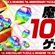 ガンホー、『パズドラ』で「魔法石」×100個を2月9日4時よりプレゼント!
