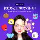 LINE、ビデオ通話でゲームができるポップでかわいい『Face Play』を提供開始