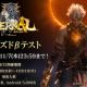 アソビモの新作MMORPG『ETERNAL』の第2回クローズドβテストの受付は本日まで 参加者に限定アバターもプレゼント