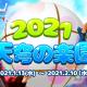 NCジャパン、『ブレイドアンドソウル』でイベント「2021天穹の楽園」を開始