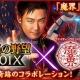 コーエーテクモ、『信長の野望 201X』でファイティングミュージカル「魔界」とのコラボを開始 期間限定スカウトガチャ「魔界三國演義」も実施