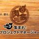 """ディライトワークス、「肉会Vol.3」を8月10日開催! プロマネ制度の導入の経緯やその役割を紹介! 肉料理は""""夏ジビエ"""" &ケバブに"""