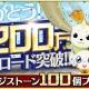 バンナム、『デジモンリンクス』が3月30日に200万DLを突破! 全員にデジストーン100個&特製壁紙プレゼント 「降臨クエスト」も初開催!