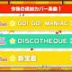 【速報】ブシロードとCraft Egg、『ガルパ』で「DISCOTHEQUE」「GO!GO!MANIAC」「新宝島」をカバー楽曲として追加決定!